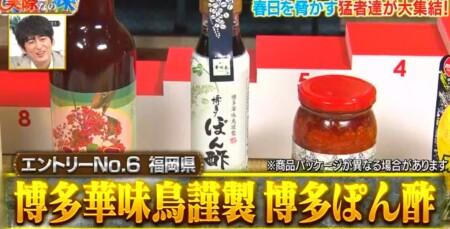 それって実際どうなの課 オードリー春日が選ぶ日本一酸っぱいものランキングベスト10結果は?第9位 博多華味鳥謹製 博多ぽん酢
