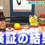 それって実際どうなの課 オードリー春日が選ぶ日本一酸っぱいものランキングベスト10結果は?