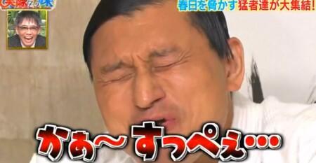 それって実際どうなの課 オードリー春日が選ぶ日本一酸っぱいものランキングベスト10 第1位はミラクルフルーツを無効化