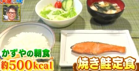 それって実際どうなの課 朝食抜き1日2食と1日3食はどっちが太る?1日目朝食 焼き鮭定食