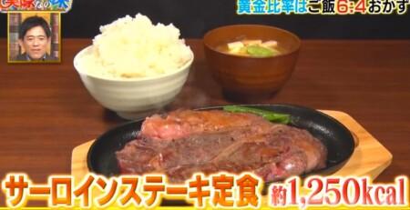 それって実際どうなの課 白米黄金比率ダイエットのチャンカワイ検証結果 1日目食事 ステーキ