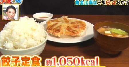 それって実際どうなの課 白米黄金比率ダイエットのチャンカワイ検証結果 1日目食事 餃子