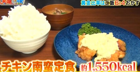 それって実際どうなの課 白米黄金比率ダイエットのチャンカワイ検証結果 2日目食事 チキン南蛮