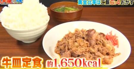 それって実際どうなの課 白米黄金比率ダイエットのチャンカワイ検証結果 2日目食事 牛皿定食