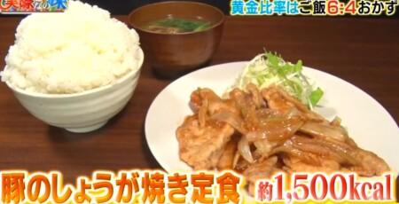 それって実際どうなの課 白米黄金比率ダイエットのチャンカワイ検証結果 2日目食事 豚のしょうが焼き