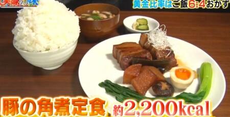 それって実際どうなの課 白米黄金比率ダイエットのチャンカワイ検証結果 3日目食事 豚の角煮