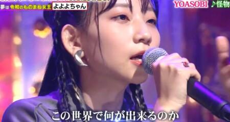 ものまねグランプリ 2021秋 新世代ものまね歌姫No.1決定戦の出演者&歌唱曲 よよよちゃん YOASOBI『怪物』