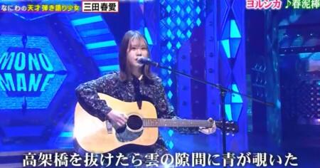 ものまねグランプリ 2021秋 新世代ものまね歌姫No.1決定戦の出演者&歌唱曲 三田春愛 ヨルシカ『春泥棒』