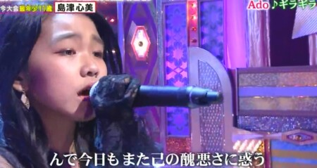 ものまねグランプリ 2021秋 新世代ものまね歌姫No.1決定戦の出演者&歌唱曲 島津心美 Ado『ギラギラ』