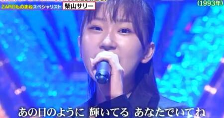 ものまねグランプリ 2021秋 新世代ものまね歌姫No.1決定戦の出演者&歌唱曲 柴山サリー ZARD『負けないで』