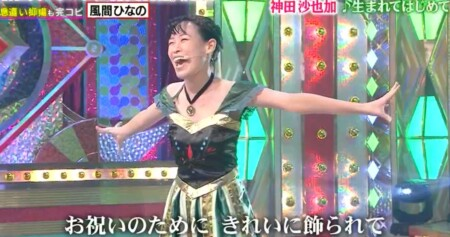 ものまねグランプリ 2021秋 新世代ものまね歌姫No.1決定戦の出演者&歌唱曲 風間ひなの 神田沙也加『生まれてはじめて』