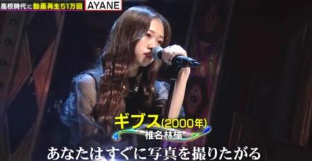 ものまねグランプリ 2021秋 新世代ものまね歌姫No.1決定戦の出演者&歌唱曲 AYANE 椎名林檎『ギブス』