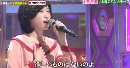 ものまねグランプリ 2021秋 新世代ものまね歌姫No.1決定戦の出演者&歌唱曲 Komomo 太田裕美『木綿のハンカチーフ』