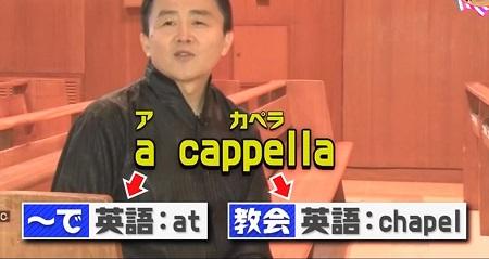 アカペラのそもそもの意味は?語源は英語ではなくイタリア語?チコちゃんに叱られる