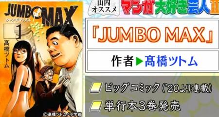 アメトーーク 2021夏 マンガ大好き芸人2で紹介のおすすめ漫画一覧 山内おすすめ「JUMBO MAX」