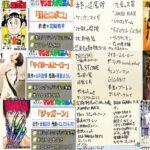 アメトーーク 2021夏 マンガ大好き芸人2で紹介のおすすめ漫画一覧