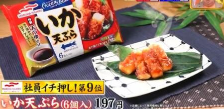 ジョブチューン 2021 マルハニチロ冷凍食品ランキングベスト10の合格不合格ジャッジ結果 第9位 いか天ぷら