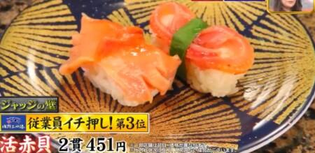 ジョブチューン 2021 海鮮三崎港メニューランキングベスト10の合格不合格ジャッジ結果 第3位 活赤貝