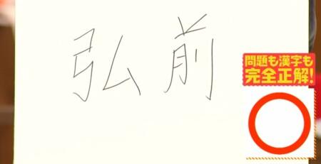 チコちゃんに叱られる 問題と漢字をチコって完全正解の要潤