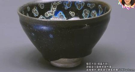 チコちゃんに叱られる 静嘉堂文庫美術館が誇る「世界一の茶碗」という逸品「曜変天目」