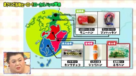 マツコの知らない世界 ローカルパンの世界で酒井雄二が紹介した全国ご当地パン一覧 パン圏マップ 九州
