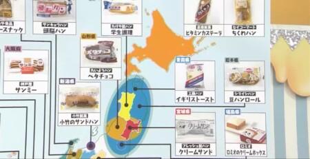 マツコの知らない世界 ローカルパンの世界で酒井雄二が紹介した全国ご当地パン一覧 パン圏マップ 北海道・東北
