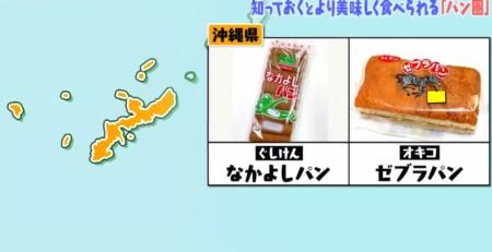 マツコの知らない世界 ローカルパンの世界で酒井雄二が紹介した全国ご当地パン一覧 パン圏マップ 沖縄