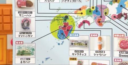 マツコの知らない世界 ローカルパンの世界で酒井雄二が紹介した全国ご当地パン一覧 パン圏マップ 西日本