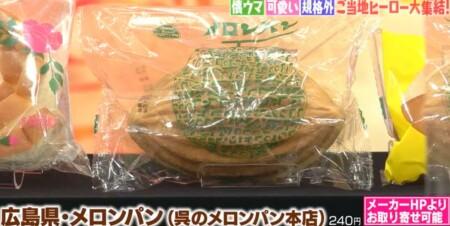 マツコの知らない世界 ローカルパンの世界で酒井雄二が紹介した全国ご当地パン一覧 広島呉 メロンパン