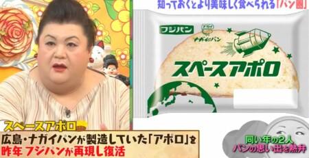 マツコの知らない世界 ローカルパンの世界で酒井雄二が紹介した全国ご当地パン一覧 広島 スペースアポロパン