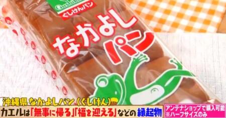 マツコの知らない世界 ローカルパンの世界で酒井雄二が紹介した全国ご当地パン一覧 沖縄 なかよしパン