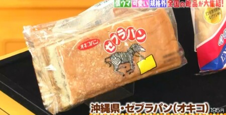 マツコの知らない世界 ローカルパンの世界で酒井雄二が紹介した全国ご当地パン一覧 沖縄 ゼブラパン