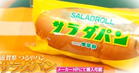 マツコの知らない世界 ローカルパンの世界で酒井雄二が紹介した全国ご当地パン一覧 滋賀 サラダパン