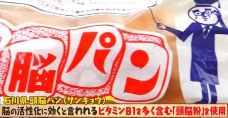マツコの知らない世界 ローカルパンの世界で酒井雄二が紹介した全国ご当地パン一覧 石川 頭脳パン