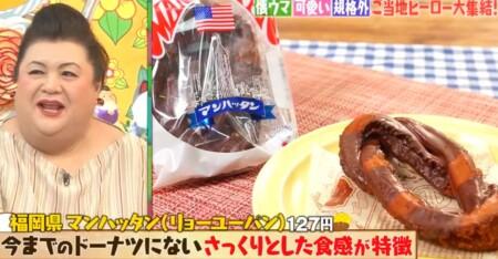 マツコの知らない世界 ローカルパンの世界で酒井雄二が紹介した全国ご当地パン一覧 福岡 マンハッタン