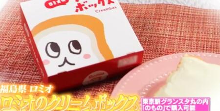マツコの知らない世界 ローカルパンの世界で酒井雄二が紹介した全国ご当地パン一覧 福島 ロミオのクリームボックス