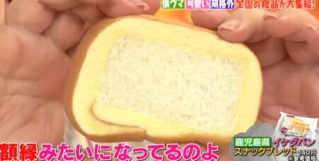 マツコの知らない世界 ローカルパンの世界で酒井雄二が紹介した全国ご当地パン一覧 鹿児島 スナックブレッド