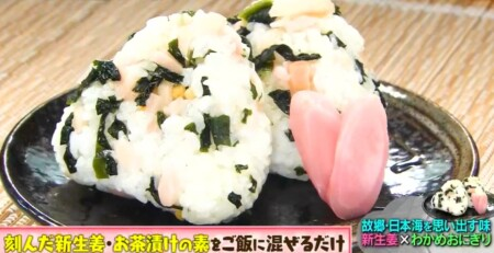 マツコの知らない世界 新生姜の世界で豊田真奈美が紹介した新生姜アレンジレシピ一覧 新生姜わかめおにぎり