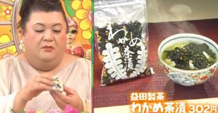 マツコの知らない世界 新生姜の世界で豊田真奈美が紹介した新生姜アレンジレシピ一覧 益田製茶 わかめ茶漬