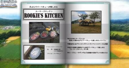 有吉の夏休み2021 北海道ニセコ 出演メンバー&ロケ地・グルメなど旅で行った場所一覧 最終日 『ルーキーズキッチン』BBQ