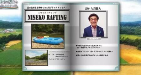 有吉の夏休み2021 北海道ニセコ 出演メンバー&ロケ地・グルメなど旅で行った場所一覧 最終日 ラフティング