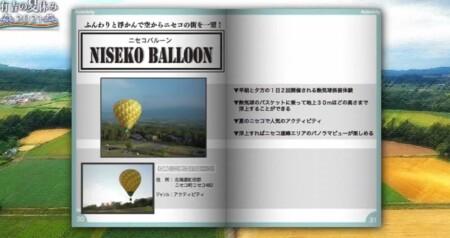 有吉の夏休み2021 北海道ニセコ 出演メンバー&ロケ地・グルメなど旅で行った場所一覧 最終日 熱気球体験