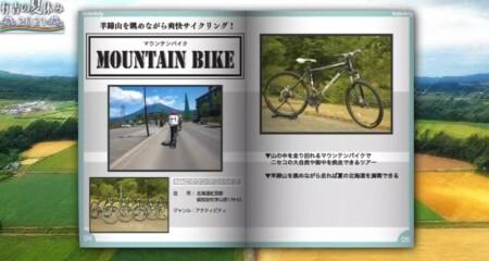 有吉の夏休み2021 北海道ニセコ 出演メンバー&ロケ地・グルメなど旅で行った場所一覧 1日目 マウンテンバイク