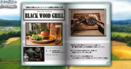 有吉の夏休み2021 北海道ニセコ 出演メンバー&ロケ地・グルメなど旅で行った場所一覧 2日目 『ブラックウッドグリル』でハンバーガー