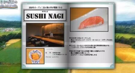 有吉の夏休み2021 北海道ニセコ 出演メンバー&ロケ地・グルメなど旅で行った場所一覧 2日目 『寿司なぎ』