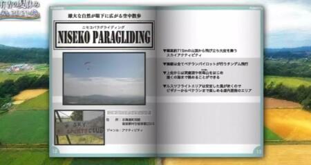 有吉の夏休み2021 北海道ニセコ 出演メンバー&ロケ地・グルメなど旅で行った場所一覧 2日目 パラグライダー