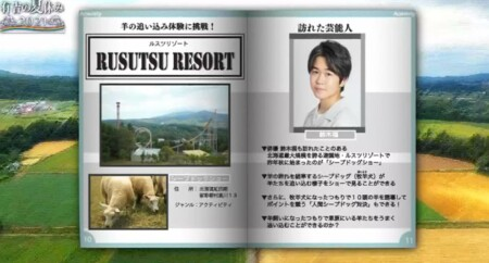 有吉の夏休み2021 北海道ニセコ 出演メンバー&ロケ地・グルメなど旅で行った場所一覧 2日目 ルスツリゾート
