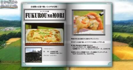 有吉の夏休み2021 北海道ニセコ 出演メンバー&ロケ地・グルメなど旅で行った場所一覧 3日目 『ふくろうの森』でピザ