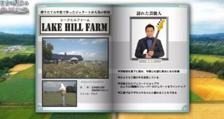 有吉の夏休み2021 北海道ニセコ 出演メンバー&ロケ地・グルメなど旅で行った場所一覧 3日目 『レークヒルファーム』でジェラート