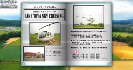 有吉の夏休み2021 北海道ニセコ 出演メンバー&ロケ地・グルメなど旅で行った場所一覧 3日目 ヘリクルージングツアー